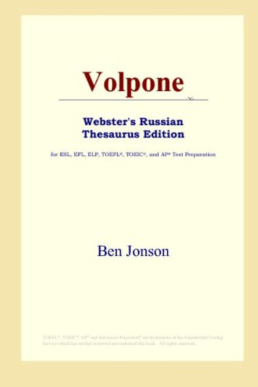 本当に雇用者シャーロットブロンテVolpone (Webster's Russian Thesaurus Edition)