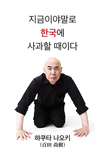 Now is the time to apologize to Korea.(Korean Edition)(今こそ、韓国に謝ろう(韓国語版))