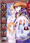 迷宮魔術団 2 (ジャンプコミックスデラックス)