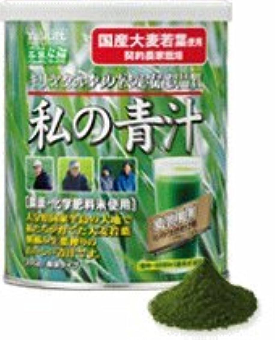 とまり木著作権ポジティブヤクルトヘルスフーズ 私の青汁 200g缶6缶セット
