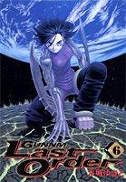 銃夢 Last Order 6 (ヤングジャンプコミックス)の詳細を見る