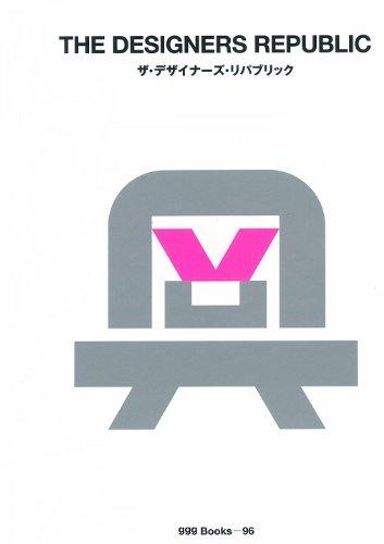 ザ・デザイナーズ・リパブリック (世界のグラフィックデザインシリーズ)