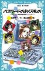 パスワードのおくりもの -パソコン通信探偵団事件ノート(2)- (講談社青い鳥文庫)