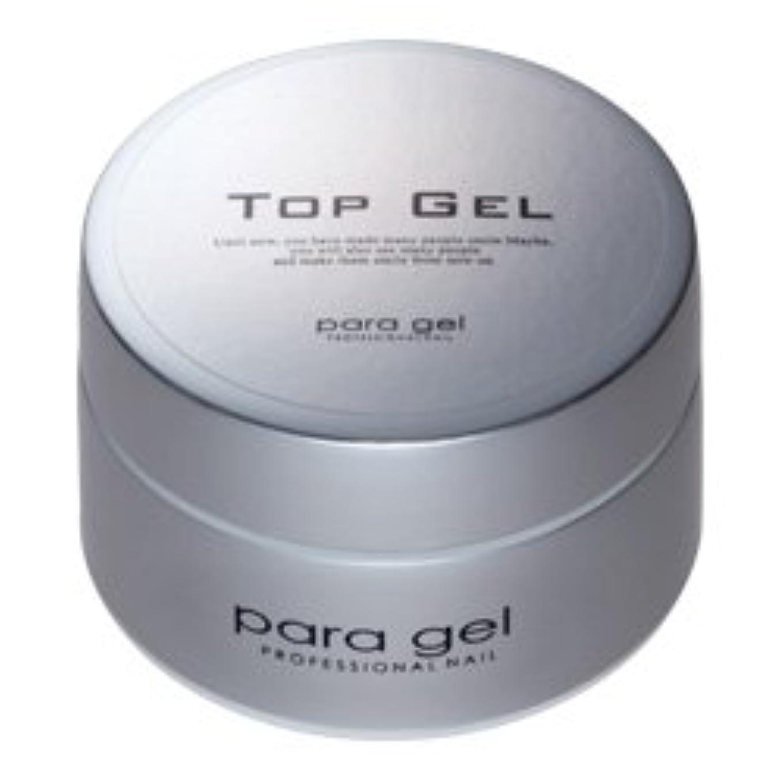 ★para gel(パラジェル) <BR>トップジェル 25g