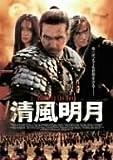 清風明月 特別版[DVD]