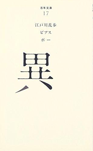(017)異 (百年文庫)の詳細を見る