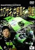 カワサキ&中野真矢の挑戦 MotoGP2005スペシャル [DVD]