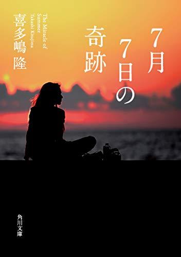 7月7日の奇跡 (角川文庫)の詳細を見る