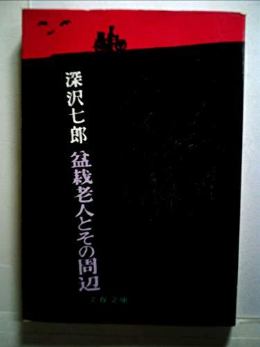 盆栽老人とその周辺 (1980年) (文春文庫)