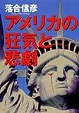アメリカの狂気と悲劇 (集英社文庫)