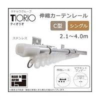タチカワグループ ティオリオ 伸縮カーテンレール C型 シングル 2.1~4.0m ステンレス