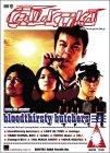 GALACTiKA 05 [DVD]