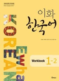 Ewha Korean Workbook 1-2 (Korean edition)