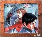 聖戦士ダンバイン DVDメモリアルボックス(1)