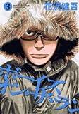 ボーイズ・オン・ザ・ラン (3) (ビッグコミックス)