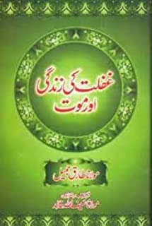 Ghaflat Ki Zindagi Aur Mout by Molana Tariq Jameel