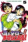新・コータローまかりとおる!(5) (講談社コミックス)