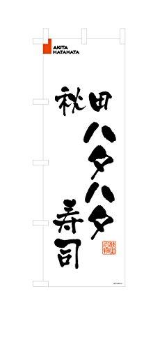 デザインのぼりショップ のぼり旗 1本セット 秋田ハタハタ寿司 専用ポール付 スリムショートサイズ(480×1440) 標準左チチテープ BAK204SS