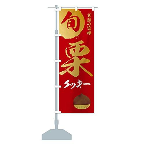 栗クッキー・マロン・くり のぼり旗(レギュラー60x180cm 左チチ 標準)