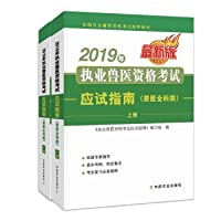 2019. practicing veterinary qualification examination exam guide (veterinary general category) (Set 2 Volumes)(Chinese Edition)