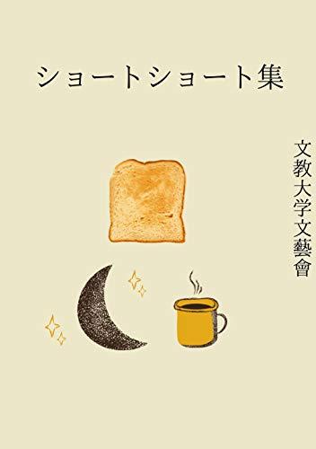 ショートショート集: 文教大学文藝會企画誌
