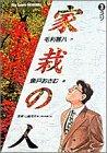 家栽の人: ユリ (3) (ビッグコミックス)の詳細を見る