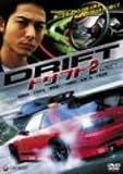 ドリフト2 デラックス版[DVD]