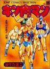 キン肉マン (25) (ジャンプコミックスセレクション)
