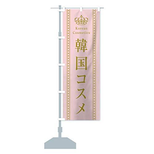 韓国コスメ のぼり旗 サイズ選べます(スリム45x180cm 左チチ)