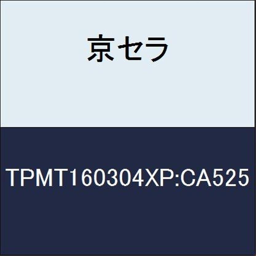 京セラ 切削工具 チップ TPMT160304XP:CA525
