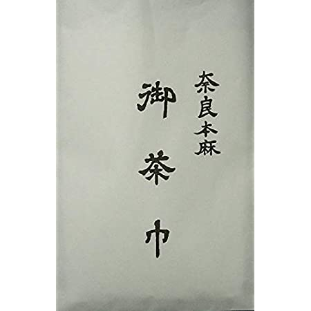 【茶道具/茶巾】 片麻茶巾