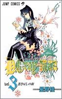 D.Gray-man (3) ジャンプコミックスの詳細を見る