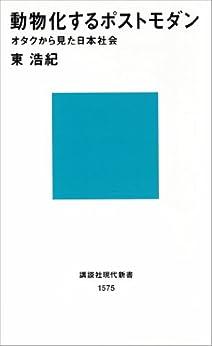 [東浩紀]の動物化するポストモダン オタクから見た日本社会 (講談社現代新書)