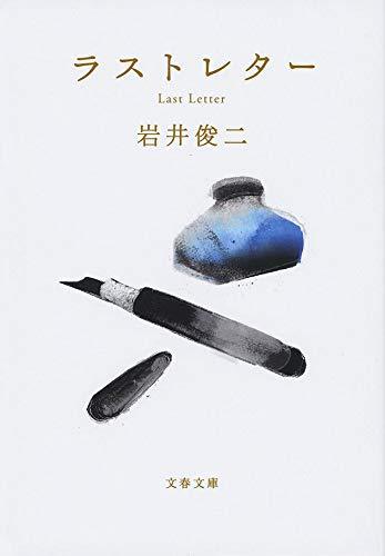 ラストレター (文春文庫)