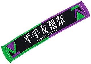 欅坂46 二人セゾン 発売記念握手会オフィシャルグッズ 平手友梨奈 推しメンマフラータオル