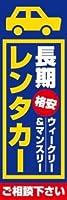 のぼり旗スタジオ のぼり旗 長期レンタカー003 通常サイズ H1800mm×W600mm