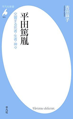 平田篤胤 (平凡社新書819)の詳細を見る