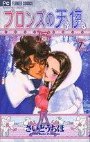 ブロンズの天使 7 (フラワーコミックス)