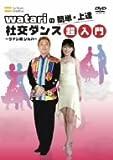 watariの簡単・上達 社交ダンス~ラテン編 ジ...
