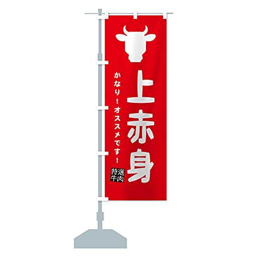 上赤身・焼肉 のぼり旗(レギュラー60x180cm 左チチ 標準)