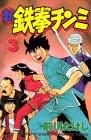 新鉄拳チンミ(3) (講談社コミックス月刊マガジン)