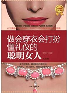 Do will dress dressed to understand the etiquette clever woman Roms (the Value Gold Edition)(Chinese Edition)