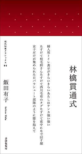 林檎貫通式 (現代短歌クラシックス01)