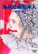 鳥類悲願始末人 (ソノラマコミック文庫―始末人シリーズ)