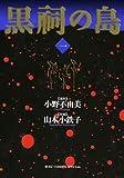 黒祠の島 (1) (バーズコミックススペシャル)