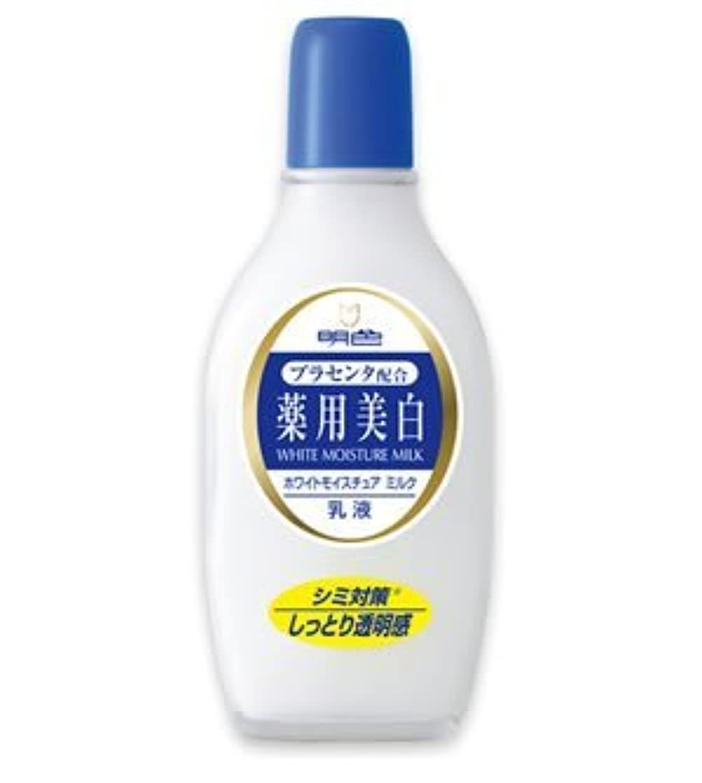 スタジオ失う旅行代理店(明色)薬用ホワイトモイスチュアミルク 158ml(医薬部外品)