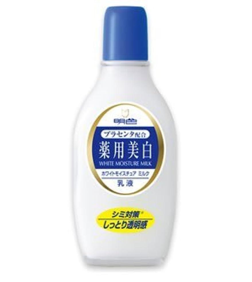 はっきりと舌なカリキュラム(明色)薬用ホワイトモイスチュアミルク 158ml(医薬部外品)(お買い得3本セット)