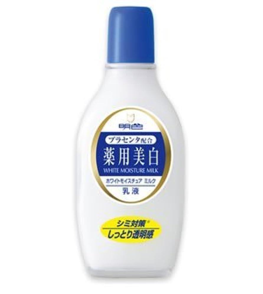 労苦住所ささいな(明色)薬用ホワイトモイスチュアミルク 158ml(医薬部外品)