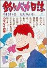 釣りバカ日誌: マダイの巻 (20) (ビッグコミックス)