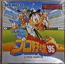 Virtual Professional Baseball 95 [Japanese Import] (Virtual Pro Yakyuu '95)